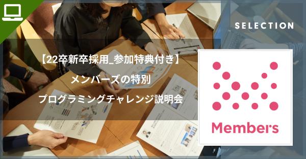 【22新卒採用_参加特典付き】メンバーズの特別プログラミングチャレンジ説明会 image