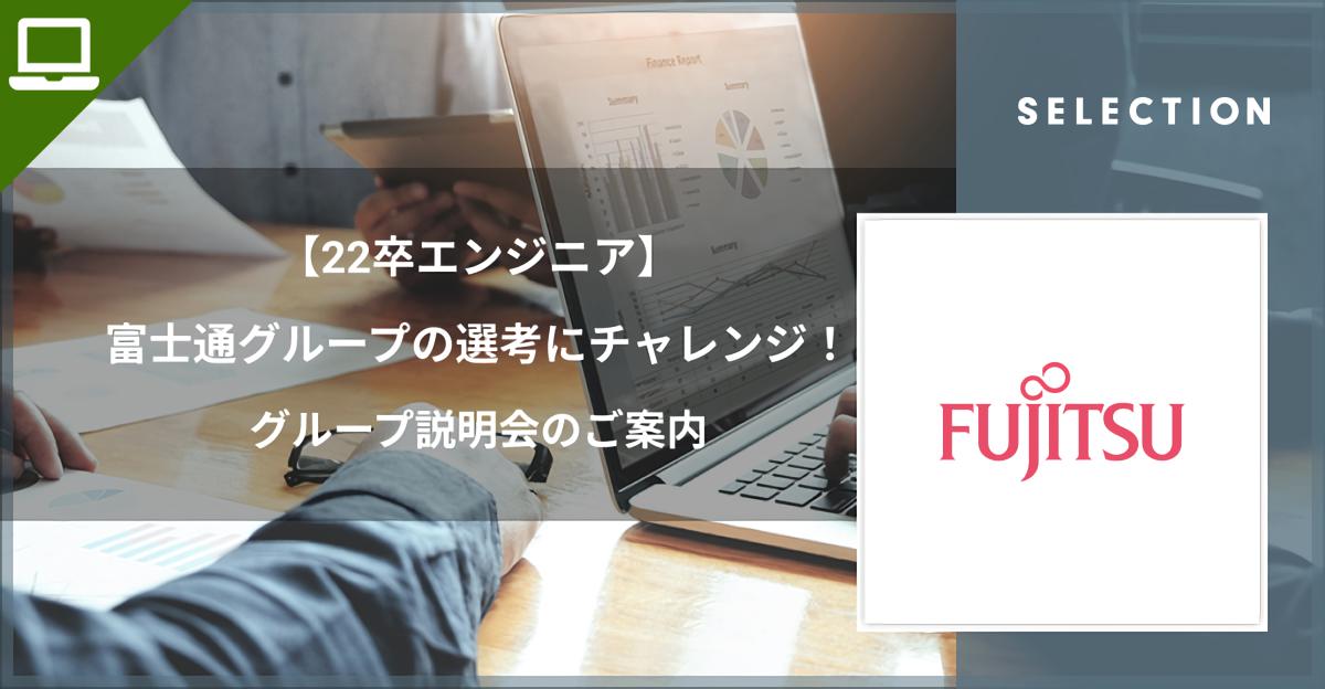 【22卒エンジニア】富士通グループの選考にチャレンジ!グループ説明会のご案内 image