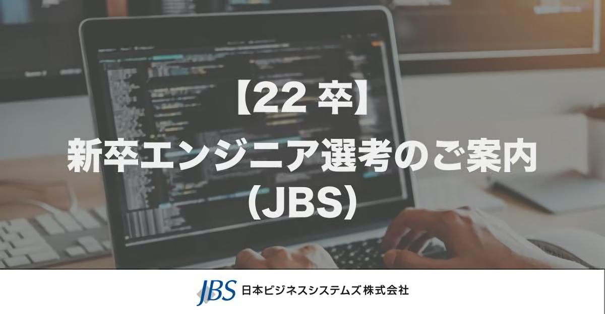 【日本ビジネスシステムズ(JBS)】ITソリューションエンジニア・ビジネスソリューションエンジニア選考のご案内 image