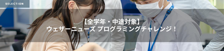 【中途対象】ウェザーニューズ プログラミングチャレンジ!