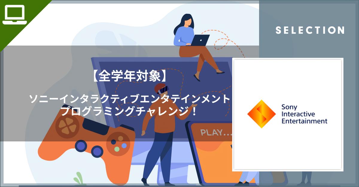 【全学年対象】ソニー・インタラクティブエンタテインメント プログラミングチャレンジ image