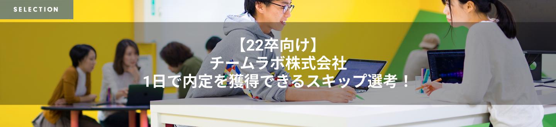 【22卒向け】1日で内定を獲得できるスキップ選考!【チームラボ株式会社】◎7月開催◎