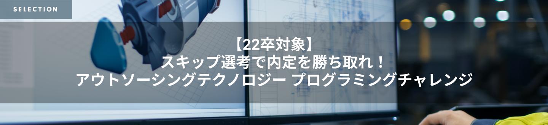 【22卒対象】エントリー学生限定説明会実施!