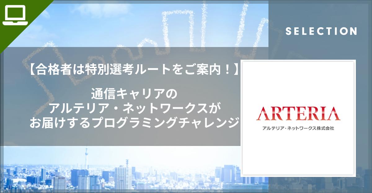 【合格者は特別選考ルートをご案内!】通信キャリアのアルテリア・ネットワークスがお届けするプログラミングチャレンジ image