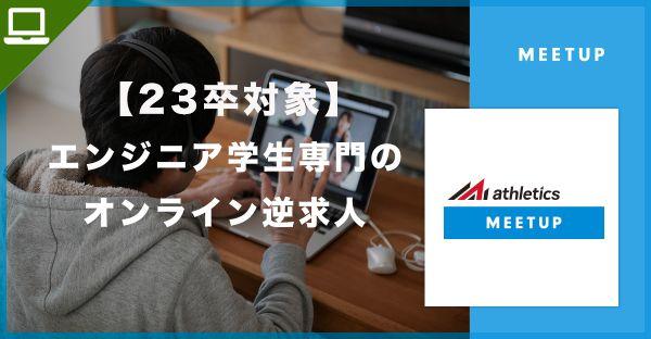 【23卒】スキルや実績を採用担当者に直接アピール、オンライン逆求人「athletics MEETUP」 image