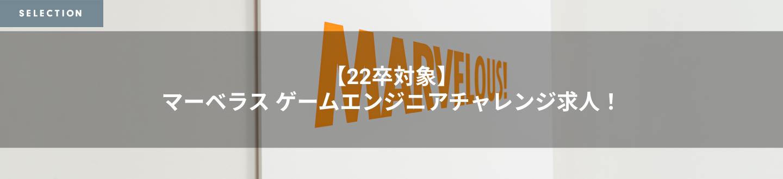 【22卒】マーベラス ゲームエンジニアチャレンジ求人