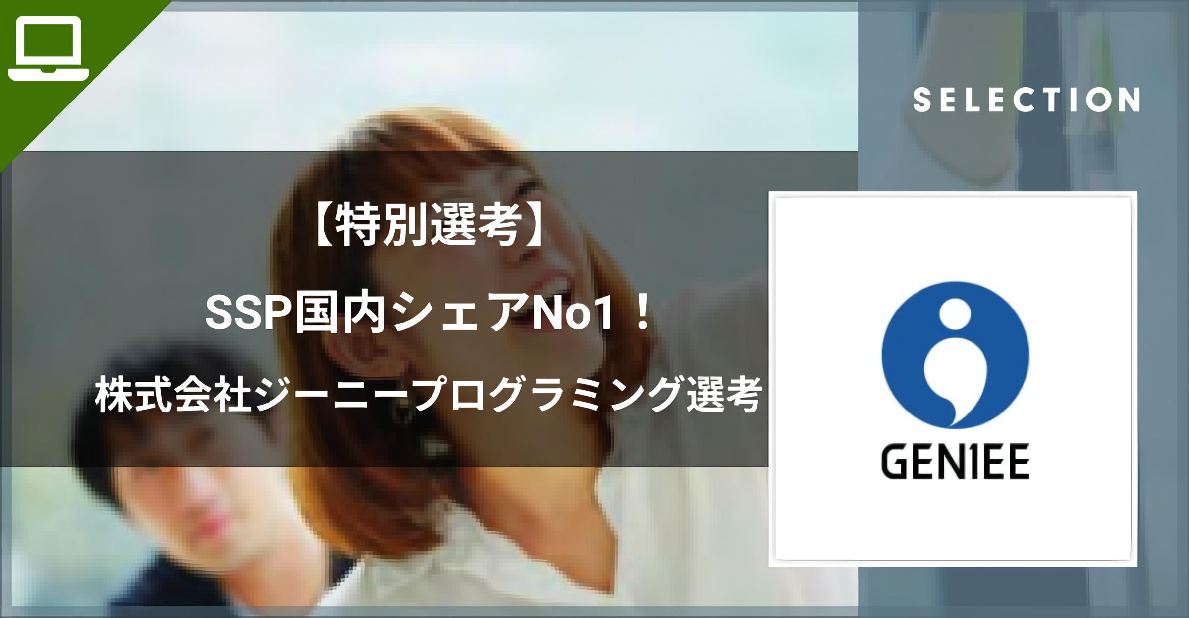 【4月内定のチャンス!】 SSP国内シェアNo1! 秒間10万回の広告リクエストを処理する配信技術を持つ 株式会社ジーニーのプログラミング選考 image
