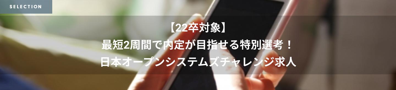 【22卒対象】最短2週間で内定が目指せる特別選考!日本オープンシステムズチャレンジ求人