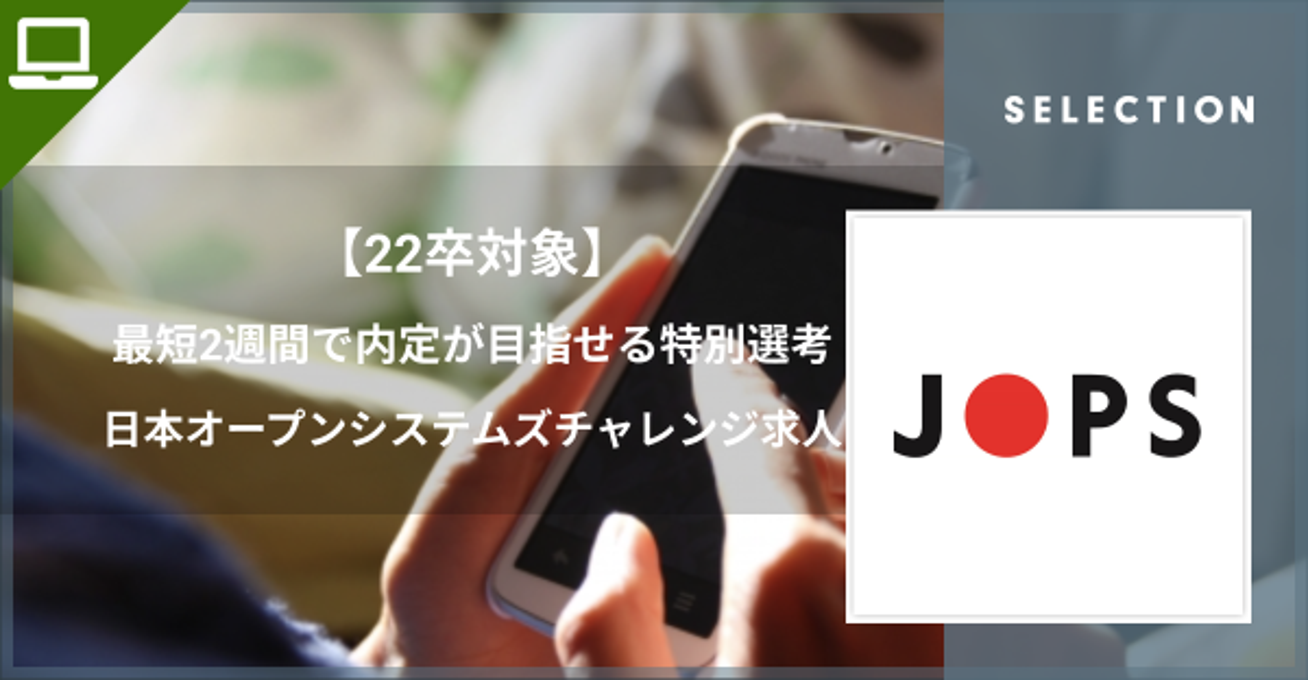 【22卒対象】最短2週間で内定が目指せる特別選考!日本オープンシステムズチャレンジ求人 image