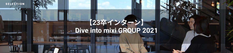 【夏季23卒インターン】Dive into mixi GROUP 2021