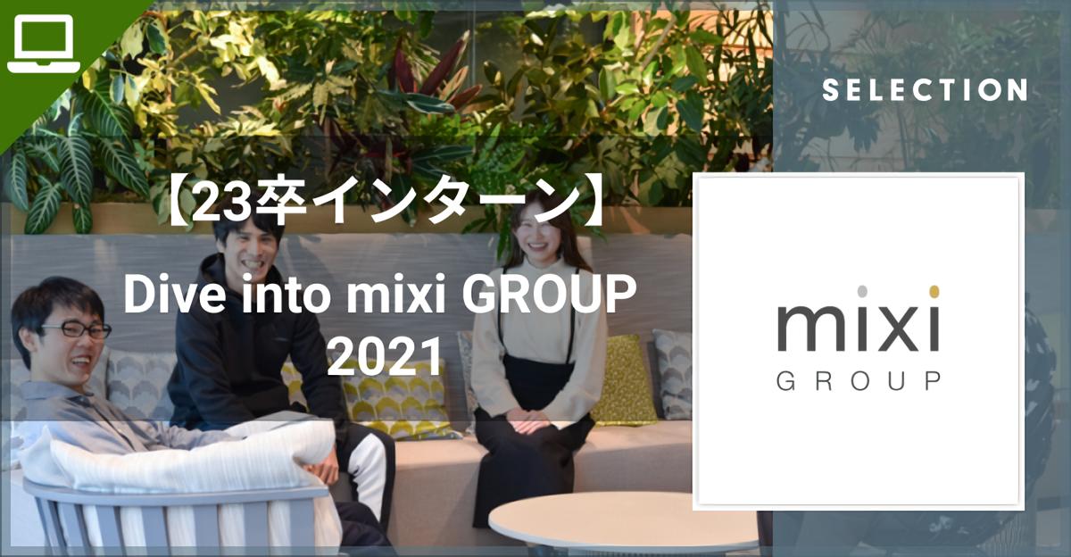 【夏季23卒インターン】Dive into mixi GROUP 2021 image