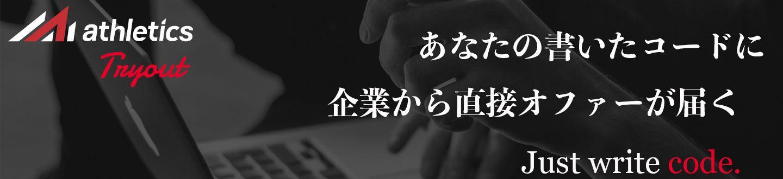 【22卒向け】 コーディングテストに挑戦して優良企業からの直接オファーを獲得!