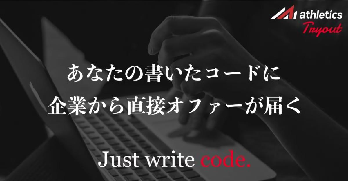 【22卒向け】 コーディングテストに挑戦して優良企業からの直接オファーを獲得! image