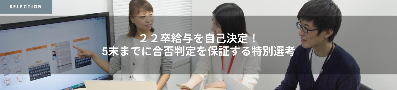 22卒給与を自己決定!5末までに合否判定を保証する特別選考【ゆめみ】