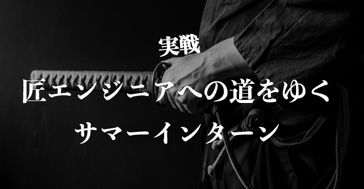 【23卒】実戦 匠エンジニアへの道をゆく、サマーインターン image