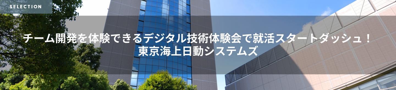 【23卒】チーム開発を体験できるデジタル技術体験会で就活スタートダッシュ! 東京海上日動システムズ