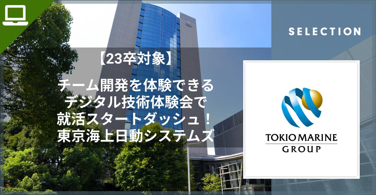 【23卒】チーム開発を体験できるデジタル技術体験会で就活スタートダッシュ! 東京海上日動システムズ image