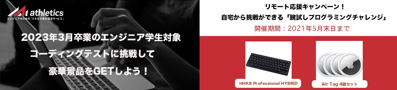 【23卒対象】リモート応援キャンペーン!自宅から挑戦ができる「腕試しプログラミングチャレンジ」