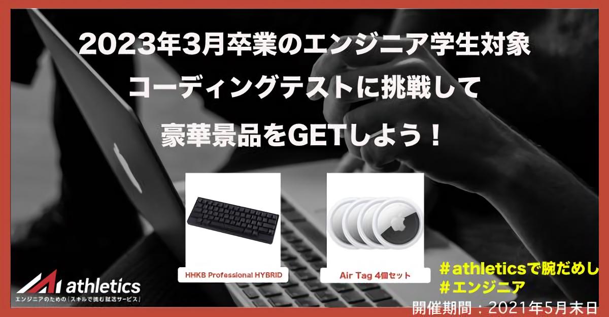 【23卒対象】リモート応援キャンペーン!自宅から挑戦ができる「腕試しプログラミングチャレンジ」 image
