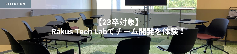 【23卒対象インターンシッププログラム】RAKUS Tech LabでNode.jsを利用したWebアプリを開発!