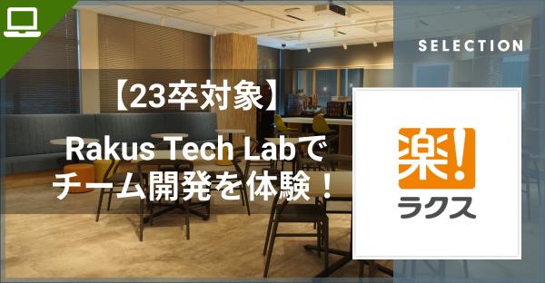【23卒対象インターンシッププログラム】RAKUS Tech LabでNode.jsを利用したWebアプリを開発! image