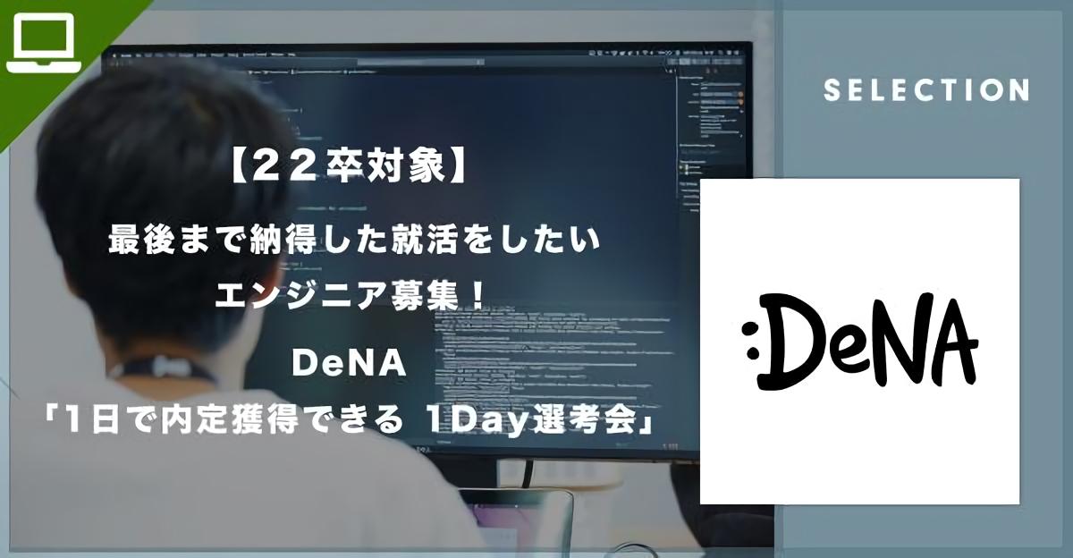 【22卒対象】最後まで納得した就活をしたいエンジニア募集!DeNA「1日で内定獲得できる 1Day選考会」 image