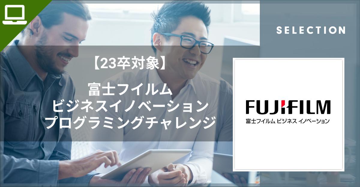 富士フイルムビジネスイノベーション プログラミングチャレンジ image