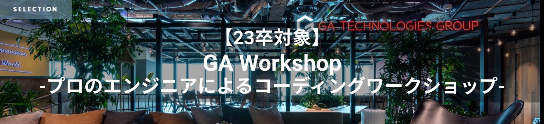 GA Workshop -プロのエンジニアによるコーディングワークショップ-