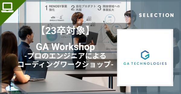 GA Workshop -プロのエンジニアによるコーディングワークショップ- image