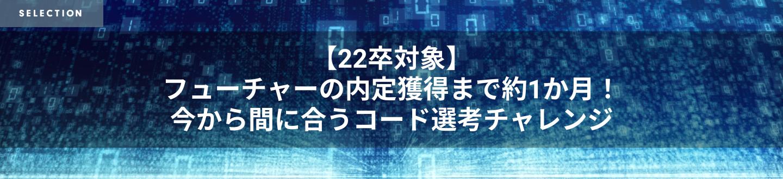 【22卒対象】フューチャーの内定獲得まで約1か月!今から間に合うコード選考チャレンジ