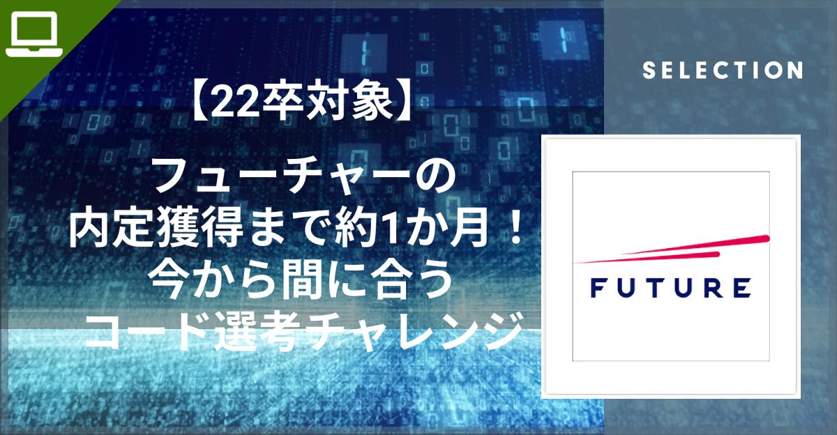 【22卒対象】フューチャーの内定獲得まで約1か月!今から間に合うコード選考チャレンジ image