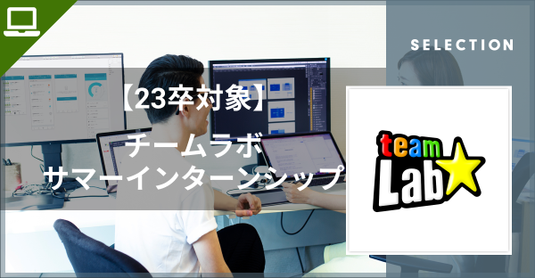 【23卒向け】サマーインターンシップ!【チームラボ株式会社】 image