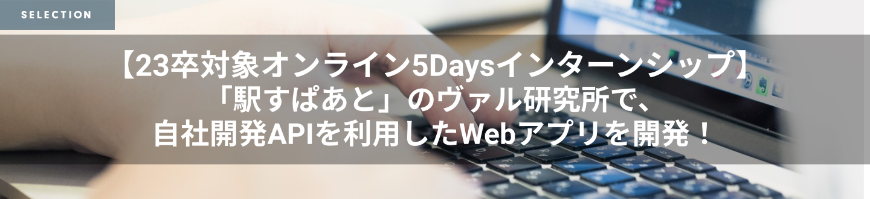 各回8名限定【23卒対象オンライン5Daysインターンシップ】「駅すぱあと」のヴァル研究所で、自社開発APIを利用したWebアプリを開発!
