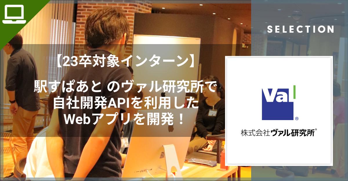 【23卒対象オンライン5Daysインターンシップ】「駅すぱあと」のヴァル研究所で、自社開発APIを利用したWebアプリを開発! image