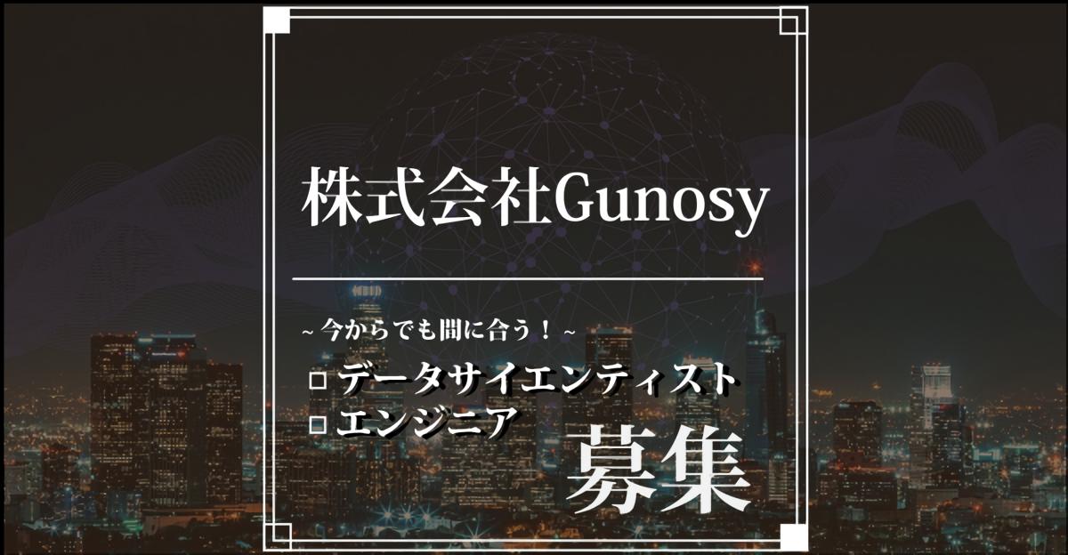 【株式会社Gunosy】今からでも間に合う!22卒データサイエンティスト募集! image