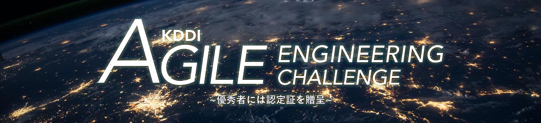 KDDIエンジニアが認めるプログラミングスキル認定 ~ KDDI AGILE ENGINEERING CHALLENGE ~