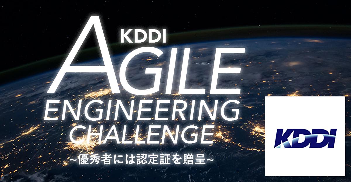 KDDIエンジニアが認めるプログラミングスキル認定 ~ KDDI AGILE ENGINEERING CHALLENGE ~ image