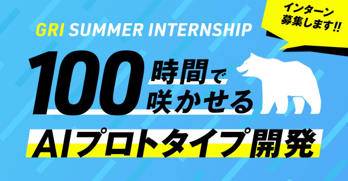 【2021夏季インターン募集】100時間で咲かせるAIプロトタイプ開発 image