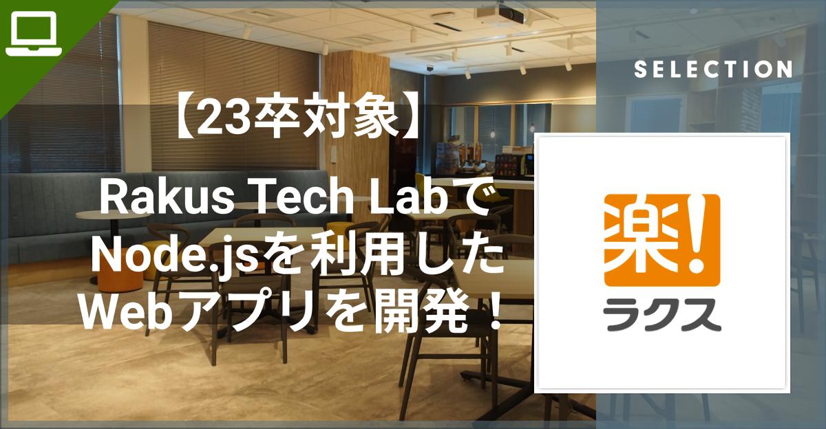 【23卒対象インターンシッププログラム・RAKUS Tech Lab開催!】Node.jsを利用したWebアプリを開発! image