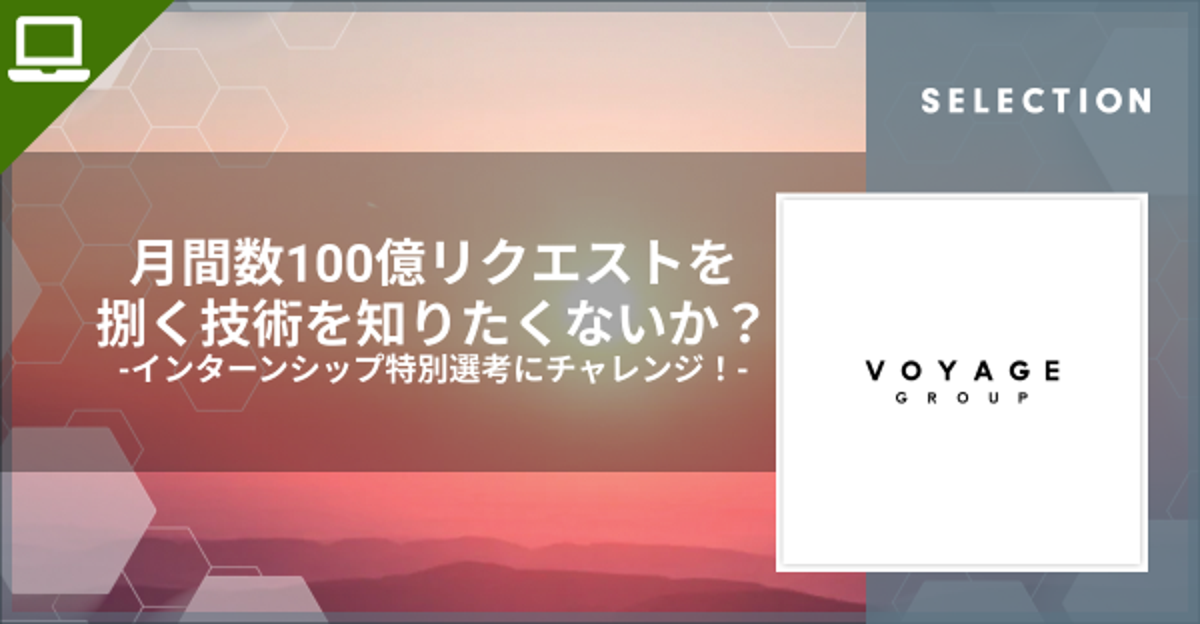 月間数100億リクエストを捌く技術を知りたくないか? VOYAGE GROUPインターン特別選考にチャレンジ! image