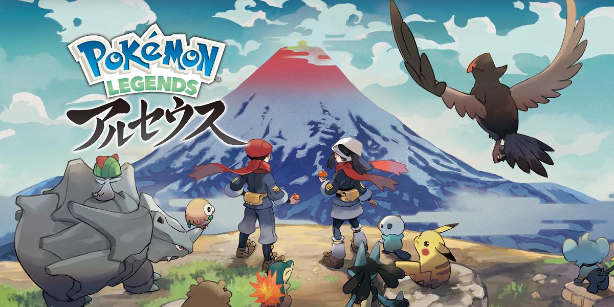 PokemonLA_mainvisual_1_RGB.png