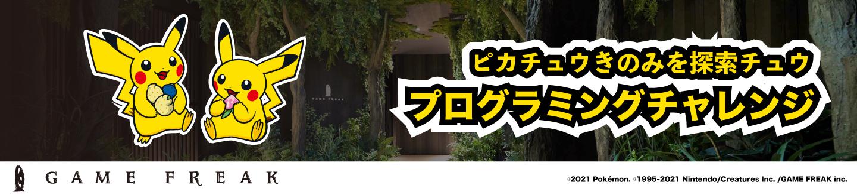 【全学年・既卒対象】ゲームフリーク・プログラミングチャレンジ -ピカチュウきのみを探索チュウ-