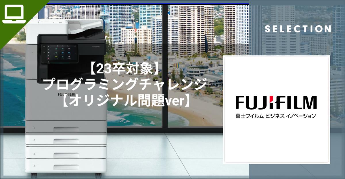 【23卒対象】 プログラミングチャレンジ 【オリジナル問題ver】by 富士フイルムビジネスイノベーション image