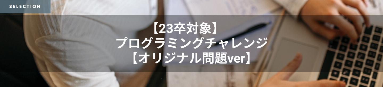 【23卒対象】 プログラミングチャレンジ 【オリジナル問題ver】by 富士フイルムビジネスイノベーション