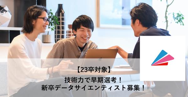 【23卒対象】技術力で早期選考!新卒データサイエンティスト募集!【株式会社Gunosy】 image