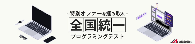 【23卒対象】- 特別オファーを掴み取れ - 全国統一プログラミングテスト「TOITS」
