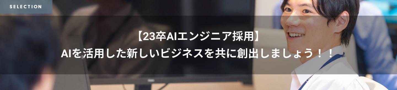【23卒AIエンジニア採用】AIを活用した新しいビジネスを共に創出しましょう!!