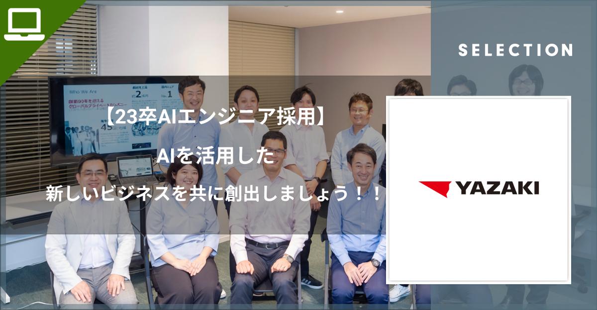 【23卒AIエンジニア採用】AIを活用した新しいビジネスを共に創出しましょう!! image