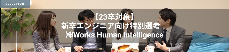 【23卒】新卒エンジニア向け特別選考  ㈱Works Human Intelligence