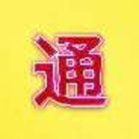 Chun Thong Hua logo